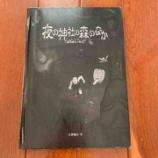 『オネショ注意!終盤ちょっとページめくるのドキドキしました│【絵本】138『夜の神社の森のなか ‐妖怪録- 』』の画像