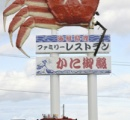 台風で「かに御殿」の毛がにの看板の足が落ちる。重さ1トン。北海道