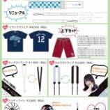 『[物販情報] 8月2日~4日「TOKYO IDOL FESTIVAL」オフィシャルグッズの販売を実施(新商品追加)【イコラブ、ノイミー】』の画像