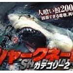 これが最後のサメ台風?「シャークネード」シリーズ第6弾で終了へww