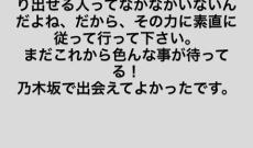 【乃木坂46】生駒里奈、卒業する佐々木琴子へメッセージを送る…