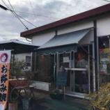 『【食堂巡り】No.33 Bali-A(広島県広島市)』の画像