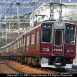 『阪急電鉄 8000系』の画像