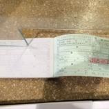『潟町駅の料補切符を入手する仕事』の画像