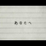 『「あなたへ」に、Mr.Children桜井和寿参加』の画像