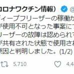痛いニュース(ノ∀`)
