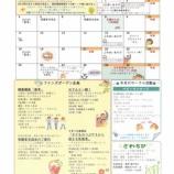 『【ファンズガーデン】2019年3月のカレンダー』の画像