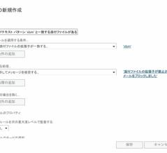 [Exchange Online]特定の拡張子の添付ファイルをブロックする方法を検証してみた① 〜メールフロールール〜
