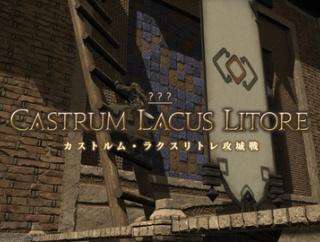 【FF14】カストルム・ラクスリトレ攻城戦