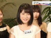 モーニング娘。15期メンバー北川莉央「ヘルプミーの一番目立つ小田さくらさんのパートを歌ってみたい」