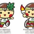 栃木県「とちまるくん」2022年の国体キャラも兼任