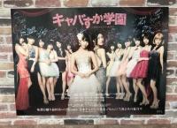 キャバすか学園に今後ゲスト出演するメンバーが判明!乃木坂46 白石麻衣も出演する模様