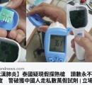 中国人、タイで偽の検査キットを売りさばく 必ず「陰性」を示すよう設定 37度を超えない体温計も