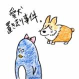 『🍦愛犬置き去り事件🍦』の画像