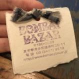 『BOMBAY BAZAR 代官山』の画像