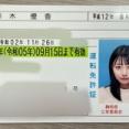 【朗報】AKB48チーム8鈴木優香さん、運転免許一発合格!!!【ゆうかりん】