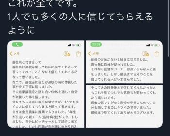 【金足農業2018メンバーの闇】唯一のベンチ外三年生・川和田優斗さんが当時のことをTwitterで暴露・・・