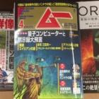 『3月9日放送「月刊ムー4月号の記事について、並木伸一郎氏にご紹介いただきました。」』の画像
