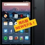 『アマゾンの超コスパタブレット徹底紹介! Fire HD 8 タブレット (8インチHDディスプレイ) (Newモデル) 32GB』の画像