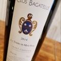 【中級コース 第3回 フランスで最も古いワイン産地プロヴァンス地方!】