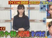 【今夜20時~】小栗有以がTBS『クイズ! THE違和感』に出演!