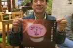 新発売!片野桜の酒粕入り『交野ジェラート』を食べてみた!~地元酒蔵と商店会のタイアップした限定商品~