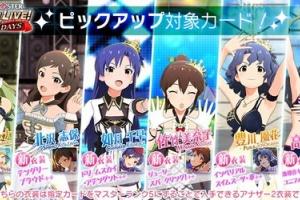 【ミリシタ】エレナ、志保、千早、美奈子、風花、紗代子のSSRにマスターランク5が追加!