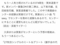 【乃木坂46】サイゾーさん、賀喜遥香センターを当てるwwwwwwwwww