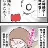【妊娠10か月】マルコの出産予定日…前日からの様子…①(妻の高齢妊娠編88)