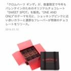『クロムハーツ☆バレンタインチョコ予約』の画像
