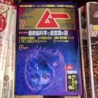 『1月20日 放送「月刊ムー2月号の記事紹介」並木伸一郎氏の記事について』の画像