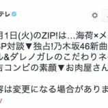"""『【乃木坂46】アンダー曲""""ブランコ""""MV公開か!?11月1日『ZIP!』で新曲MV裏側の様子がオンエアされる模様!!』の画像"""