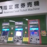 『高崎線・全車指定制特急の実態は? 「スワローあかぎ3号」に乗車してきました!(その1)』の画像