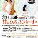 『5月18日角口圭都 サックスコンサート 東京公演のお知らせ』の画像