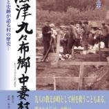『会津の一地方の歴史が語るもの』の画像