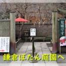 鎌倉へ ①
