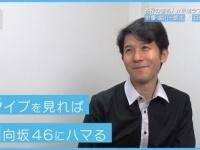 【日向坂46】宮川一朗太先生から影ちゃんにメッセージが・・・・