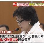 熊本のキチガイ女性市議に4度目の辞職勧告!大声出して調印式を中止させる!
