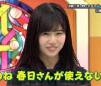 【欅坂46】2期生で大縄跳びからの、松田好花「あのね、春日さんが使えないの!」wwwww【ひらがな推し】