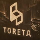 『トレタの2017年1Q(1〜3月)振り返り』の画像