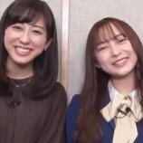 『絢音ちゃんと斎藤ちはるアナの動画がきましたよ! 楽しみだねぇ【乃木坂46】』の画像