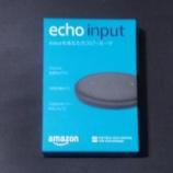 『Amazon Alexaで遊べる「ジェムカントーク」をEcho Inputで試してみました。』の画像