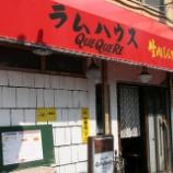 『JAL×はんつ遠藤コラボ企画【札幌小樽編3】1日め・ジンギスカン(QUEQUERE)』の画像