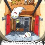 『本日(3月31日)14時半から戸田市児童センタープリムローズで春祭り!「ミニおばけ屋敷」も登場します。』の画像