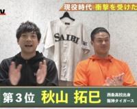 ティモンディ「高校時代対戦して凄かった選手3位は秋山拓巳」