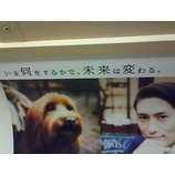 『こんな電車広告が...』の画像