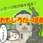 東京別視点ガイド