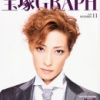 「宝塚GRAPH」2010年11月号