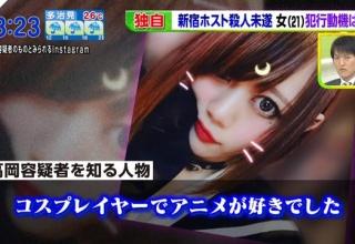 新宿メッタざし事件の高岡由佳容疑者(21)「さした直後に好きと言ってくれた」