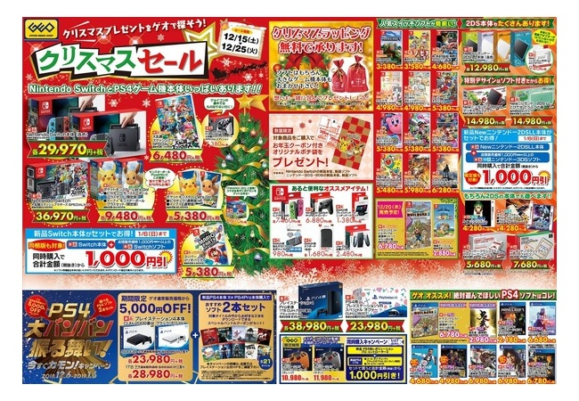 【15日~25日】ゲオのクリスマスセールチラシ公開!